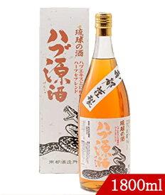 ハブ酒 ハブ源酒 1800ml 原酒 ハブの旨味を抽出したハブエキスをブレンドしました。南都酒造所 ハーブ 高濃度