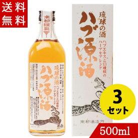 ハブ酒 ハブ源酒 500ml×3 35度 原酒 ハブの旨味を抽出したハブエキスをブレンドしました。南都酒造所 ハーブ 高濃度