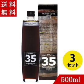 泡盛コーヒー 35リキュール12度 500ml×3 35COFFEE 南都酒造 泡盛珈琲