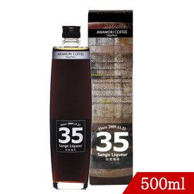 泡盛コーヒー 35リキュール 12度 500ml 35COFFEE 南都酒造