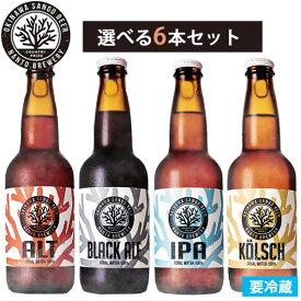サンゴビール 330ml 選べる6本セット(沖縄地ビール IPA ブラックエール ケルシュ アルト OKINAWA SANGO)