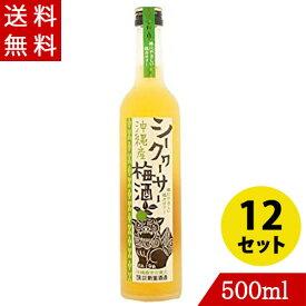 泡盛梅酒 シークヮーサー梅酒12度 500ml×12 新里酒造