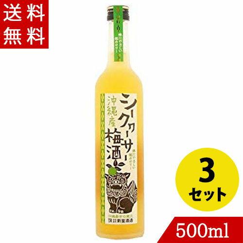 梅酒 シークヮーサー梅酒 500ml×3 12度 泡盛 新里酒造 国産南高梅使用 泡盛梅酒