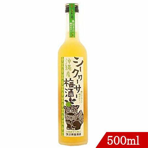 梅酒 シークヮーサー梅酒 500ml 12度 泡盛 新里酒造 国産南高梅使用 泡盛梅酒