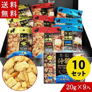 沖縄揚げおかき いか えび ほたて 各20g×3袋入り 10セット バター醤油風味