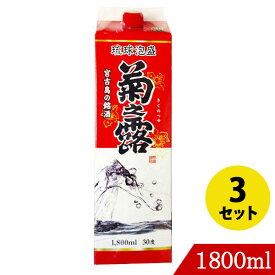 泡盛 菊之露30度 1800ml×3 菊之露 紙パック 琉球泡盛 沖縄