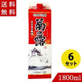 琉球泡盛 菊之露30度 1800ml×6 菊之露酒造 紙パック 沖縄