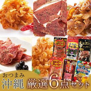 おつまみ 食べ比べ6点セット(ジャーキー、あぐー島豚、ミガー、チラガー、砂肝、豚肉)