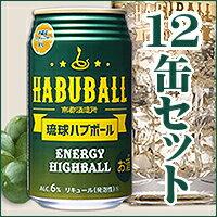 琉球ハブボール350ml×12缶セット ハブのチカラを明日のチカラに! 南都酒造所。 お歳暮ギフトお中元ギフト