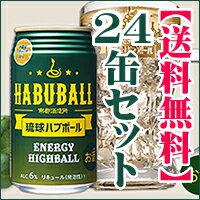 琉球ハブボール350ml×24缶セット ハブのチカラを明日のチカラに! 南都酒造所。 お歳暮ギフトお中元ギフト