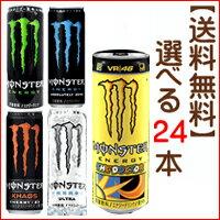 【選べる24本】 エナジードリンク モンスターとモンスターアブソリュートリーゼロとモンスターカオスとモンスターウルトラとモンスターロッシ Monster Energy モンスターエナジードリンク。