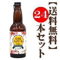 【送料無料】 石垣島ハイビール330ml×24本セット ビールと泡盛をブレンドした麦テイスト発泡酒。爽やかだが、コクも強い!お中元ギフト