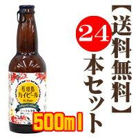 【送料無料】 石垣島ハイビール500ml×24本セット ビールと泡盛をブレンドした麦テイスト発泡酒。爽やかだが、コクも強い!お中元ギフト