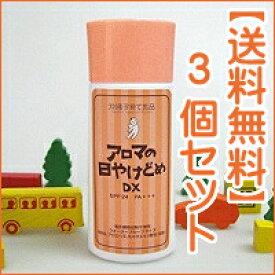 はっぴーONE アロマの日やけどめDX×3 SPF24PA+++ (日焼け止め) 沖縄子育て良品