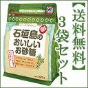 【送料無料】 石垣島のおいしいお砂糖320g×3袋セット 石垣島産のさとうきび100%のお砂糖です。 【RCP】母の日ギフト 父の日ギフト