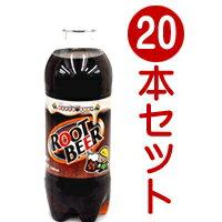 ルートビアペットボトル500ml×20本 「ビア」と名前がついたビールではない、微炭酸飲料。炭酸水 ROOT BEER父の日