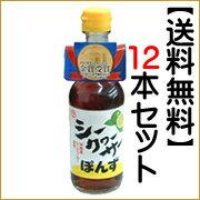 (株)座間味こんぶさんのシークヮーサーぽんず250ml×12本 おいしさが認められたシークワーサーぽんずシークワーサーポン酢