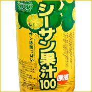 人気商品をという方はこれ!原液シーサン果汁100 シークァーサー
