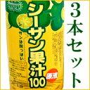 人気商品をという方はこれ!原液シーサン果汁100 お得な3本セット シークァーサー 【RCP】 お中元