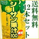 【送料無料】 人気商品をという方はこれ!原液シーサン果汁100 送料無料の12本セット シークァーサー 【RCP】 お中元