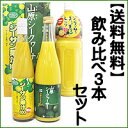 【送料無料】 人気シークヮーサーの飲み比べ3本セット・山原シークヮーサー720ml・原液シーサン果汁100 500ml・シーク…