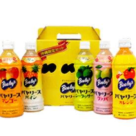 沖縄バヤリースギフトセット オレンジ・グァバ・パイン・マンゴー・シークヮサー・シークヮサー入り四季柑・オレンジ糖類33%カット各500ml×お好きな3本セット(専用ギフトボックス)。