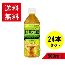 紅茶花伝ガーデンシークヮーサーティー 500ml×24本 シークワーサー 沖縄限定 紅茶 アイスティー シークヮーサー
