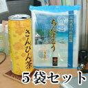 雪塩ちんすこう16個入(袋入りタイプ)×5袋セット ギネスの塩「雪塩」でつくったちんすこう 沖縄旅行 沖縄土産 longp バレンタインギフト