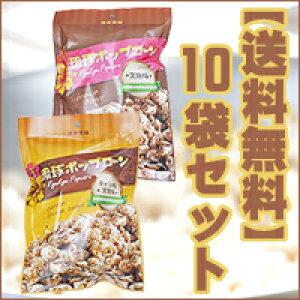 琉球ポップコーン80g×10袋(黒糖味かキャラメル黒糖味を選べます)