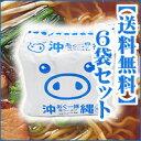 【送料無料】 沖縄あぐー豚塩ラーメン1パック(5食入)×6パックセット。あぐー豚パウダー使用!塩ラーメン 塩らーめん インスタントラーメン 【RCP】 お中元