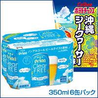 オリオンクリアフリー350ml×6缶とカルビーポテトチップスシークヮーサー味の、飲んべ〜気分セット! お歳暮ギフト