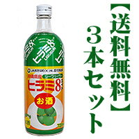 【送料無料】 ヒラミ8(エイト)リキュール720ml×3本セット。石川酒造場 JAおきなわ。