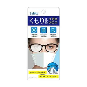 くもり止めクロス 1枚 マイクロファイバークロス メガネ拭き Safety
