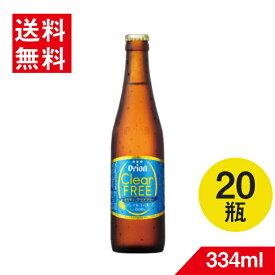 オリオンクリアフリー 334ml×20瓶セット アルコールゼロ・糖質ゼロ カロリーゼロ
