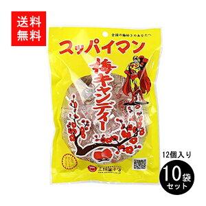 上間菓子店 スッパイマン 梅キャンディー 10袋入 夏にぴったり  夏バテ防止 熱中症対策 疲労回復 スッパイマン 沖縄 乾燥梅 クエン酸 梅干し べっこう飴 沖縄土産 すっぱいまん