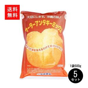 サーターアンダギーミックス 5個セット送料無料 沖縄製粉 砂糖天ぷら 沖縄の味 おやつ ドーナッツ 手作り おうち時間にお子様と♪