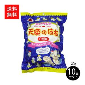 天使のはね塩味 10袋セット送料無料 丸吉塩せんべい 不思議な食感 ふわふわ せんべい 沖縄土産 人気