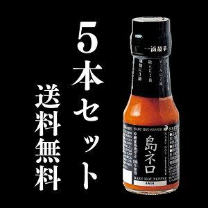 島ネロ70g×5 沖縄産島唐辛子100%使用 辛味調味料