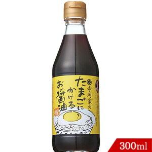 醤油 寺岡家のたまごにかけるお醤油 300ml だし醤油