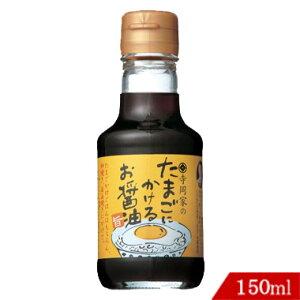 醤油 寺岡家のたまごにかけるお醤油 150ml だし醤油