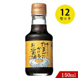 醤油 寺岡家のたまごにかけるお醤油 150ml×12本 だし醤油