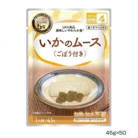 アルファフーズ UAA食品 美味しいやわらか食 いかのムース(ごぼう付き)45g×50食【同梱・代引き不可】