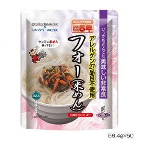 アルファフーズ UAA食品 美味しい非常食 インスタント麺フォー(米めん)56.4g×50食【同梱・代引き不可】