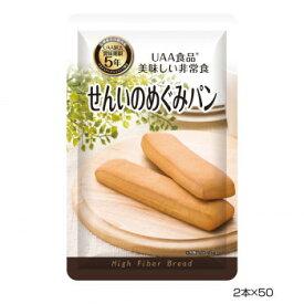 アルファフーズ UAA食品 美味しい非常食 せんいのめぐみパン2本×50食【同梱・代引き不可】