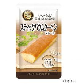 アルファフーズ UAA食品 美味しい非常食 スティックバウムクーヘン(プレーン)80g×50食【同梱・代引き不可】