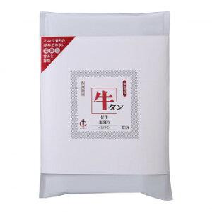仙台・陣中 仔牛の牛タン霜降り塩麹熟成 120g【同梱・代引き不可】