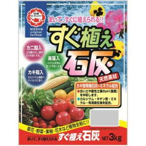 日清ガーデンメイト すぐ植え石灰 3kg ×3個【同梱・代引き不可】