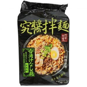 阿舎食堂 台湾汁なし麺 台南味 116g 20袋セット 981【同梱・代引き不可】