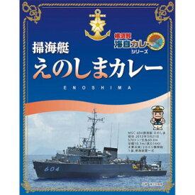 調味商事 掃海艇えのしまカレー レトルトカレー 200g×40食セット【同梱・代引き不可】