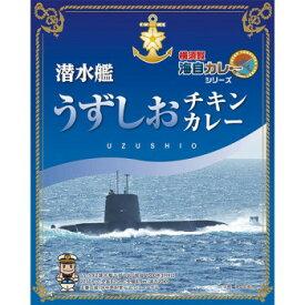 調味商事 潜水艦うずしおチキンカレー レトルトカレー 200g×40食セット【同梱・代引き不可】